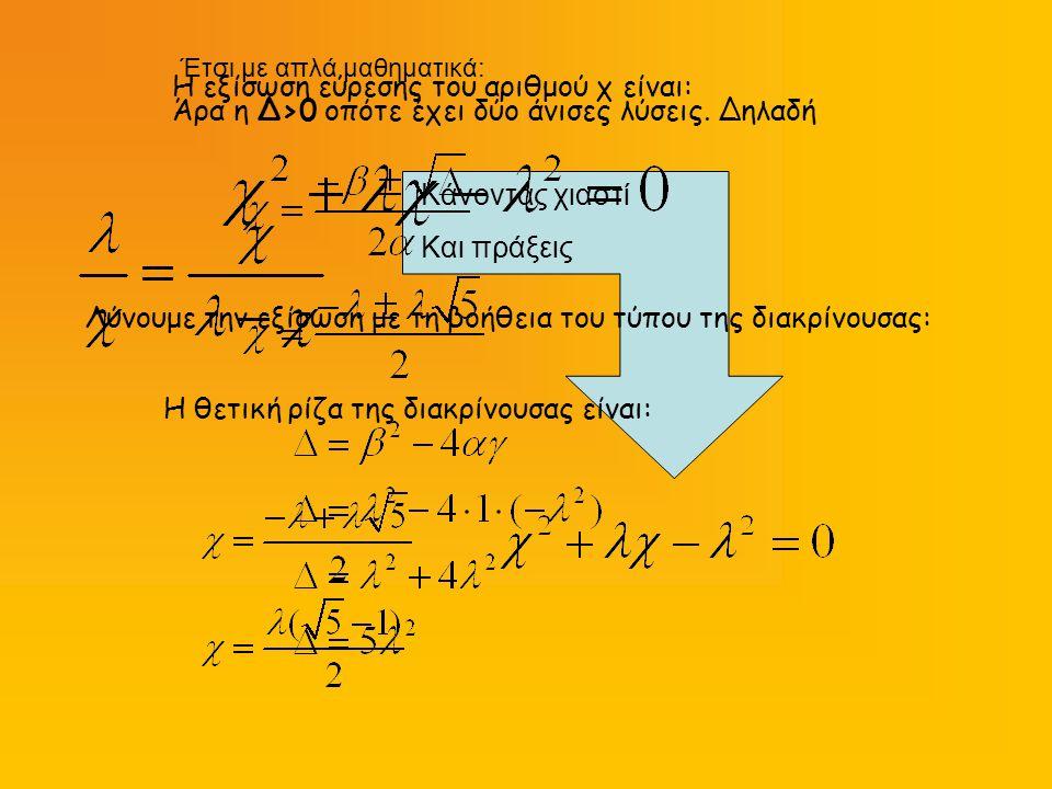 Έτσι με απλά μαθηματικά: Κάνοντας χιαστί Και πράξεις Η εξίσωση εύρεσης του αριθμού χ είναι: Λύνουμε την εξίσωση με τη βοήθεια του τύπου της διακρίνουσ