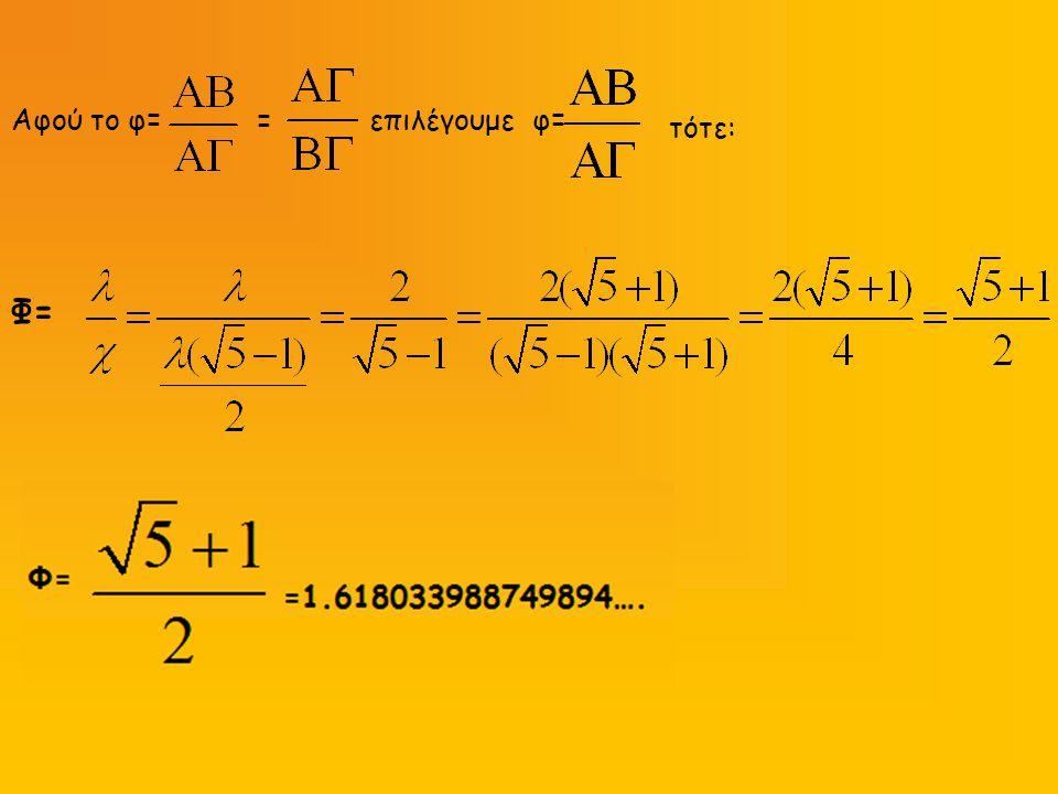 Αφού το φ= = επιλέγουμε φ= τότε: Φ=