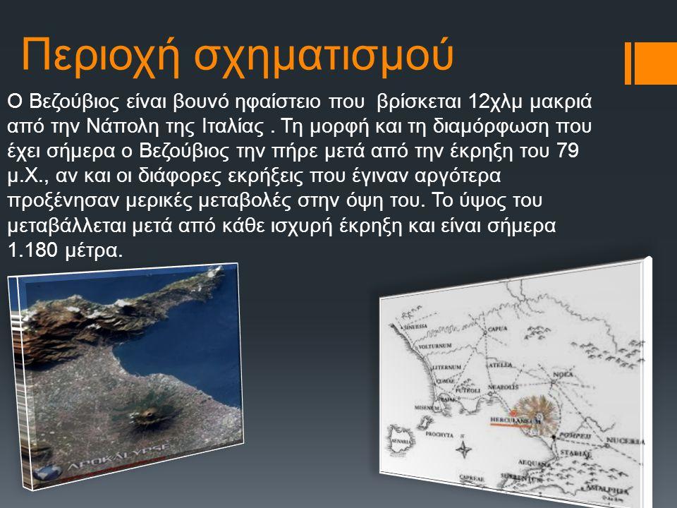 Περιοχή σχηματισμού Ο Βεζούβιος είναι βουνό ηφαίστειο που βρίσκεται 12χλμ μακριά από την Νάπολη της Ιταλίας. Τη μορφή και τη διαμόρφωση που έχει σήμερ