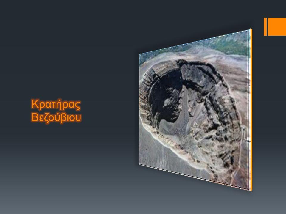 Η ΚΑΤΑΣΤΡΟΦΗ ΤΗΣ ΠΟΜΠΗΙΑΣ Από τα αρχαία χρόνια μέχρι το 79 μ.
