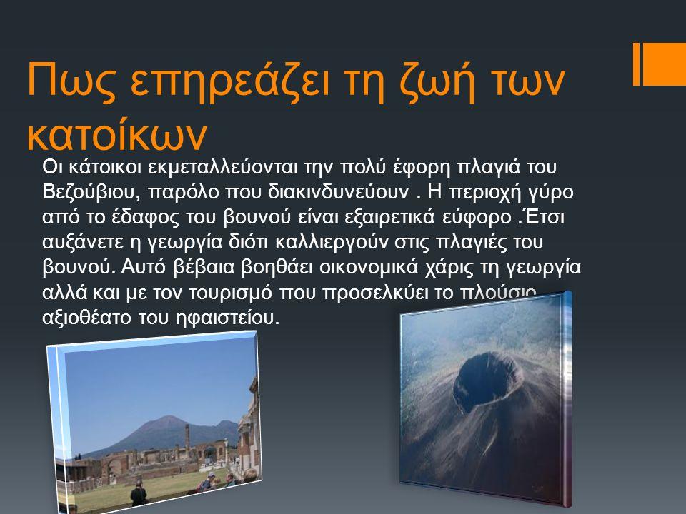 Πηγές http://el.wikipedia.org/wiki/%CE%92%CE%B5%CE%B6 %CE%BF%CF%8D%CE%B2%CE%B9%CE%BF%CF% 82 http://www.apocalypsejohn.com/2012/02/blog- post_8753.htm l