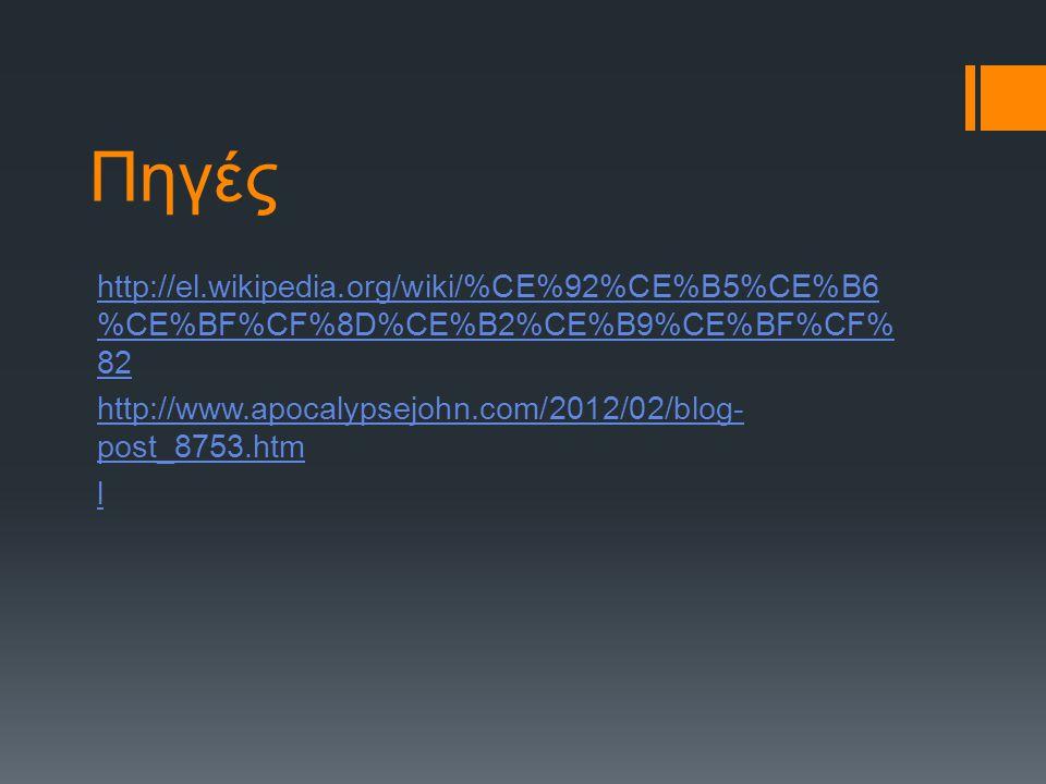 Πηγές http://el.wikipedia.org/wiki/%CE%92%CE%B5%CE%B6 %CE%BF%CF%8D%CE%B2%CE%B9%CE%BF%CF% 82 http://www.apocalypsejohn.com/2012/02/blog- post_8753.htm
