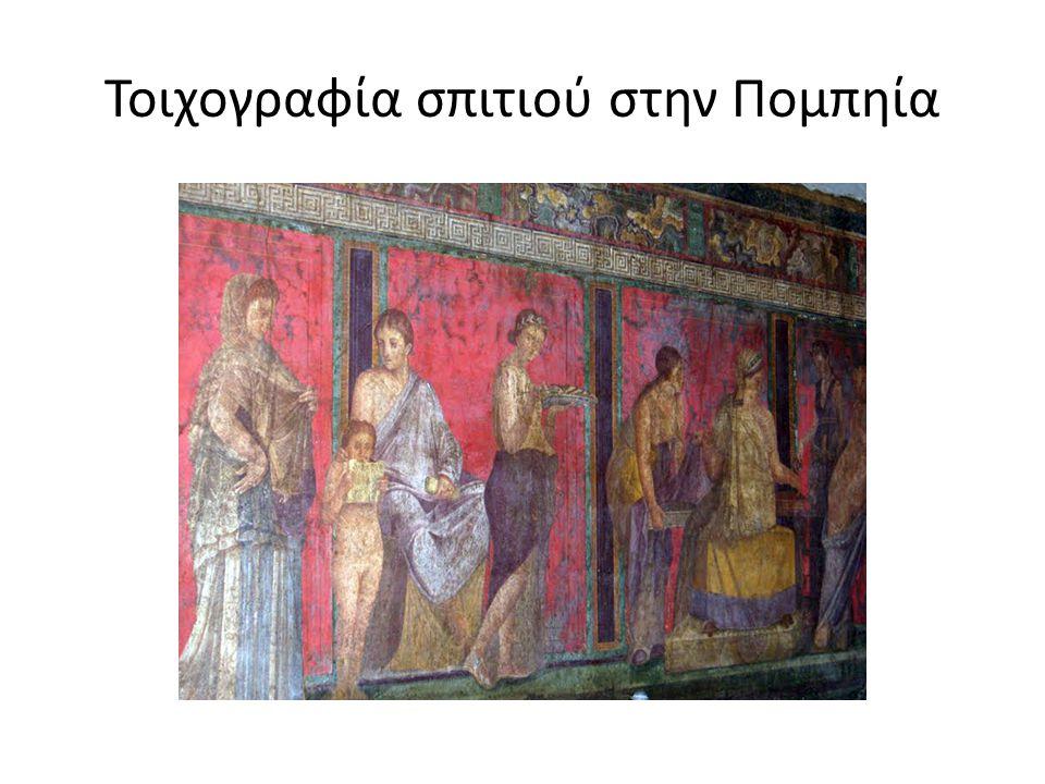 Τοιχογραφία σπιτιού στην Πομπηία