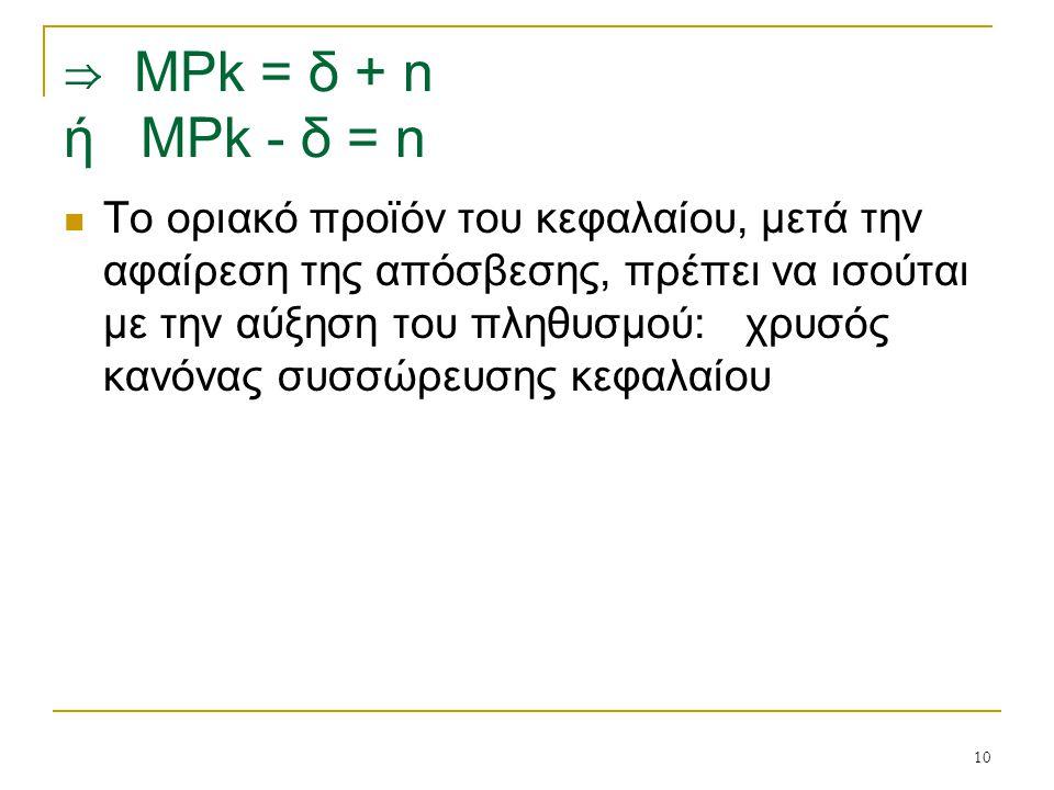 10 ⇒ MPk = δ + n ή MPk - δ = n Το οριακό προϊόν του κεφαλαίου, μετά την αφαίρεση της απόσβεσης, πρέπει να ισούται με την αύξηση του πληθυσμού: χρυσός