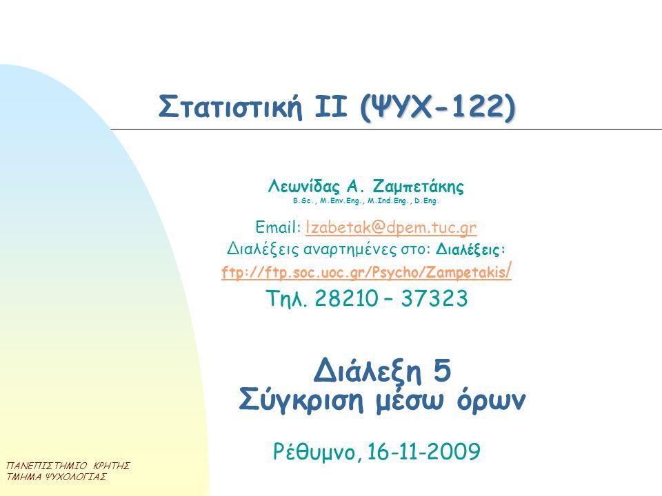 Στατιστική ΙΙ Ζαμπετάκης Α.Λεωνίδας, 2009 Διάλεξη 5 / 12 3α.