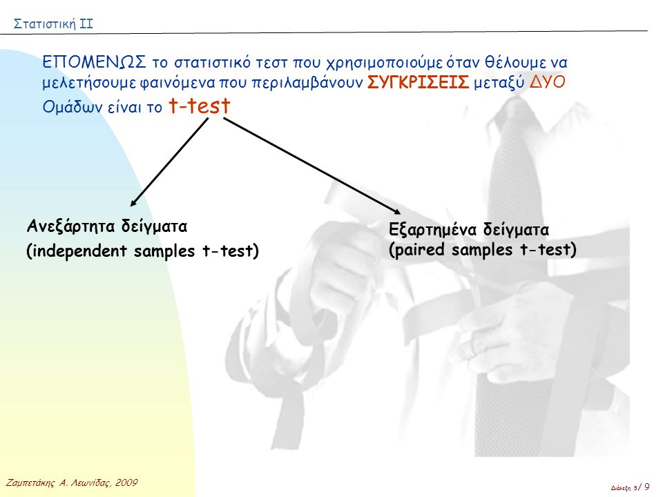 Στατιστική ΙΙ Ζαμπετάκης Α.Λεωνίδας, 2009 Διάλεξη 5 / 10 Ποια είναι η λογική πίσω από τα t-test.