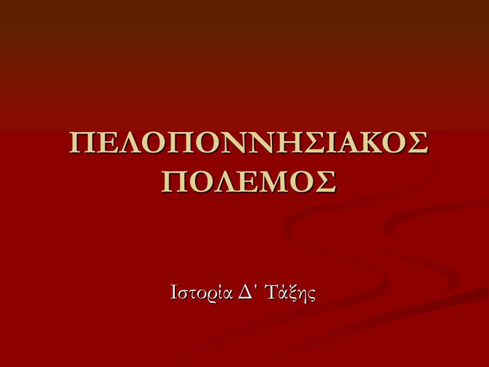 ΠΕΛΟΠΟΝΝΗΣΙΑΚΟΣ ΠΟΛΕΜΟΣ Ιστορία Δ΄ Τάξης