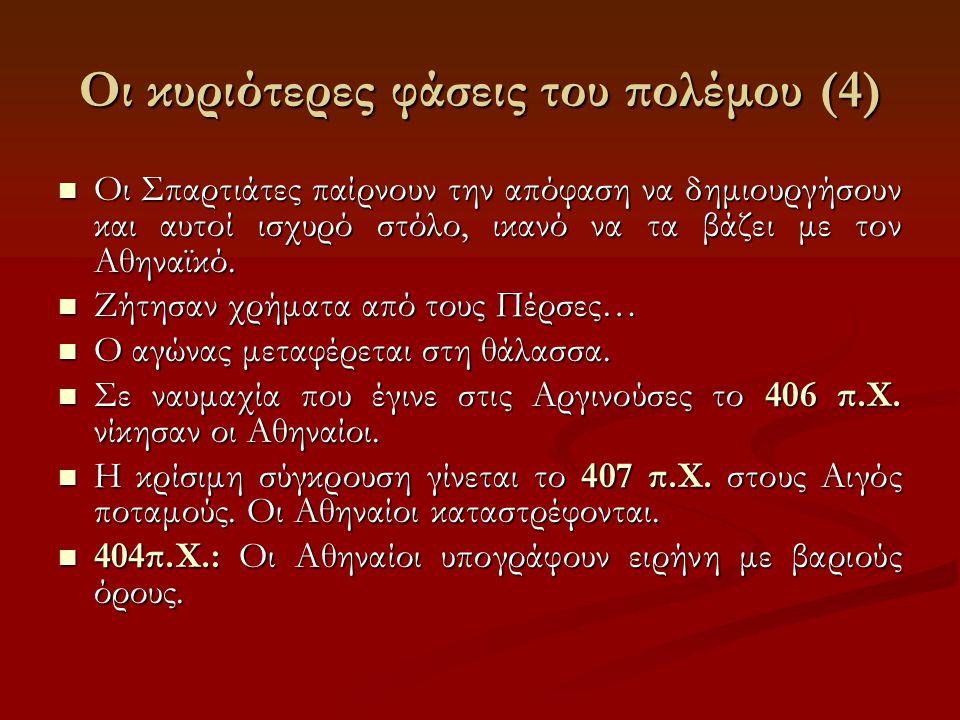 Οι κυριότερες φάσεις του πολέμου (4) Οι Σπαρτιάτες παίρνουν την απόφαση να δημιουργήσουν και αυτοί ισχυρό στόλο, ικανό να τα βάζει με τον Αθηναϊκό. Οι