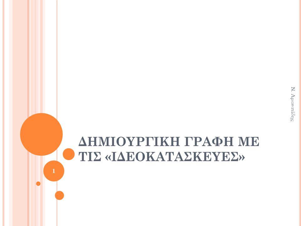 ΔΗΜΙΟΥΡΓΙΚΗ ΓΡΑΦΗ ΜΕ ΤΙΣ «ΙΔΕΟΚΑΤΑΣΚΕΥΕΣ» 1 Ν. Αμανατίδης