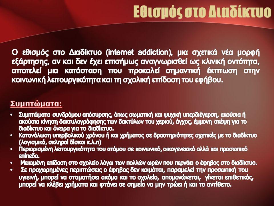 Υπολογιστές Μπροστά στη μικρή οθόνη περνούν τον ελεύθερό τους χρόνο οι περισσότεροι Έλληνες έφηβοι, γεγονός που έχει σημαντικές συνέπειες τόσο στην κοινωνικοποίησή τους όσο και στην υγεία τους.