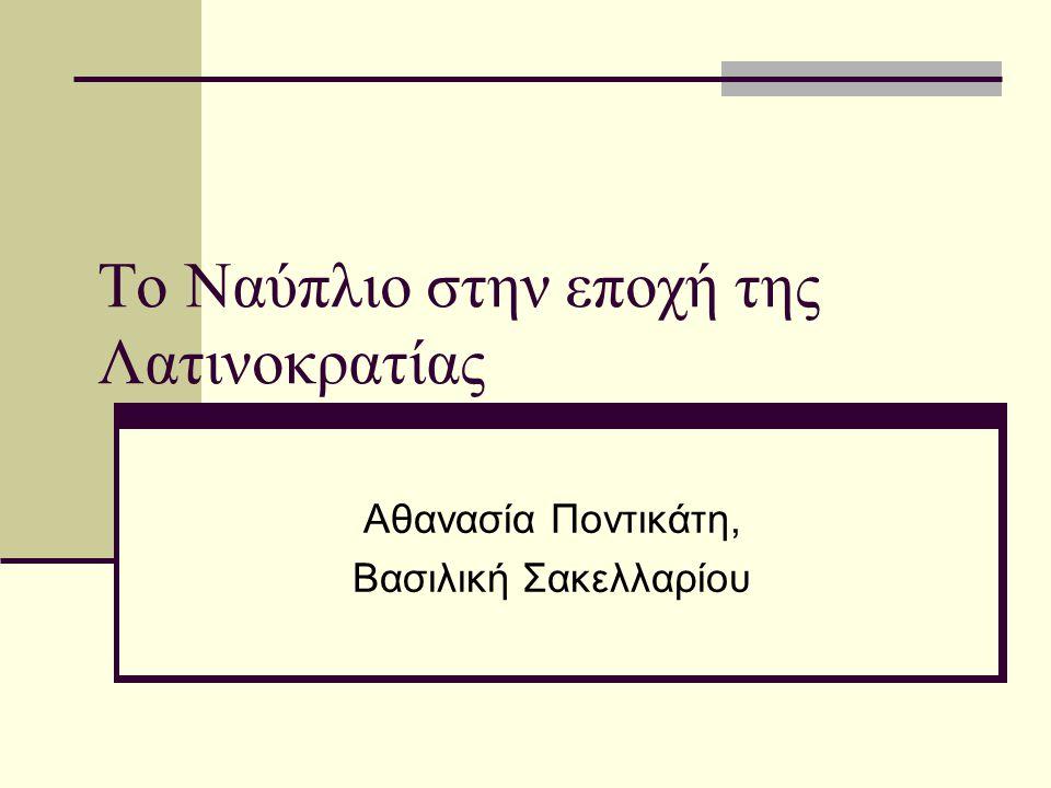 Το Ναύπλιο στην εποχή της Λατινοκρατίας Αθανασία Ποντικάτη, Βασιλική Σακελλαρίου