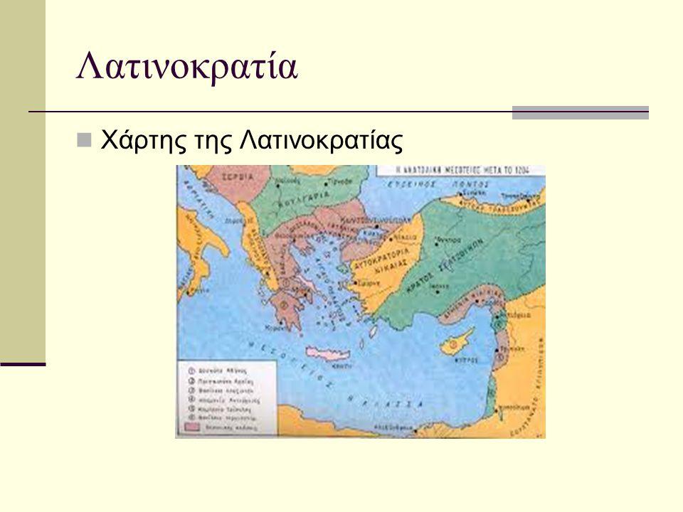 Το Ναύπλιο την εποχή της λατινοκρατίας Η πρωτεύουσα του νομού, το Ναύπλιο, χτίστηκε σύμφωνα με τη μυθολογία από το Ναύπλιο, γιο του Ποσειδώνα και της Δαναΐδας Αμυμώνης.