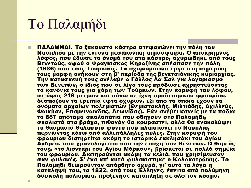 Το Παλαμήδι