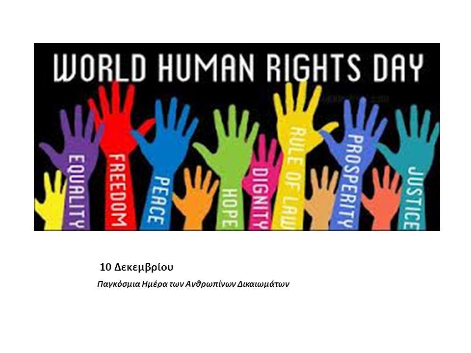 10 Δεκεμβρίου Παγκόσμια Ημέρα των Ανθρωπίνων Δικαιωμάτων