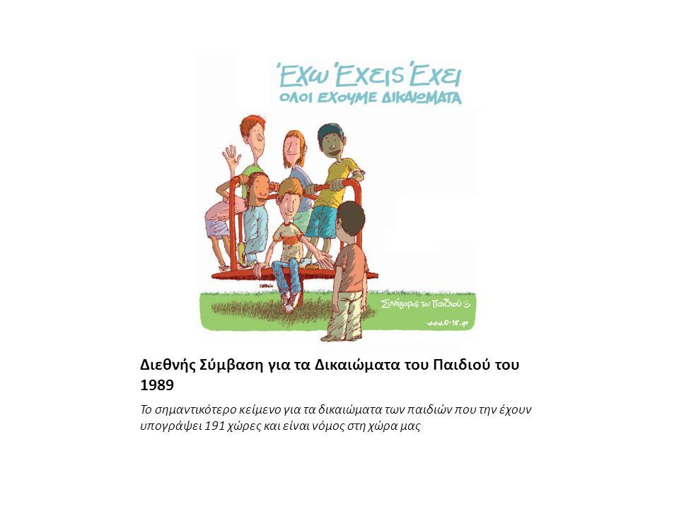Διεθνής Σύμβαση για τα Δικαιώματα του Παιδιού του 1989 Το σημαντικότερο κείμενο για τα δικαιώματα των παιδιών που την έχουν υπογράψει 191 χώρες και είναι νόμος στη χώρα μας