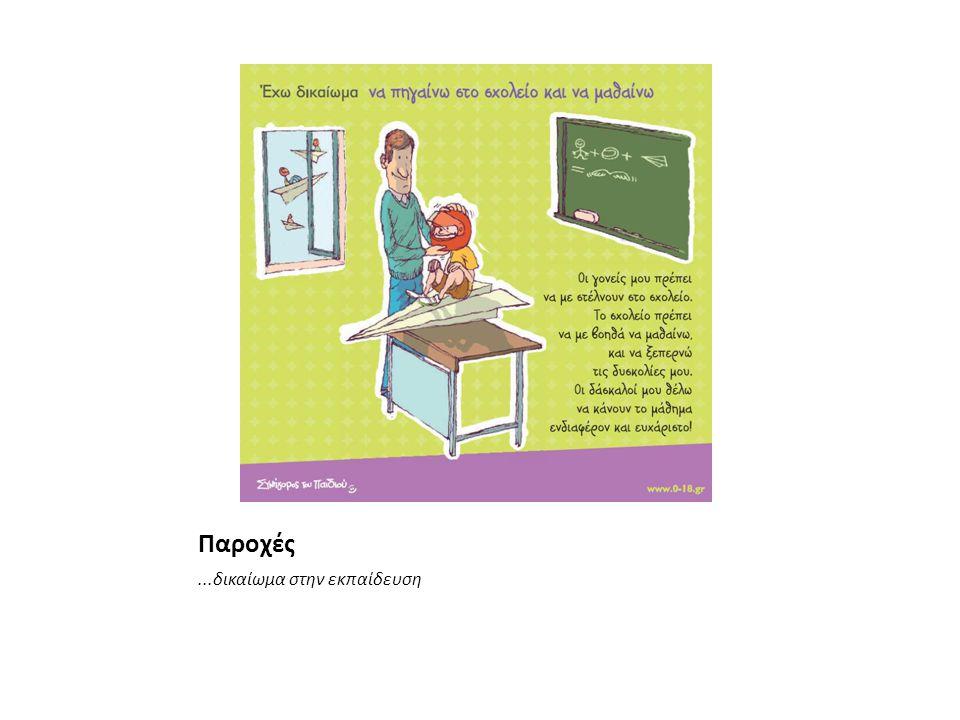 Παροχές...δικαίωμα στην εκπαίδευση