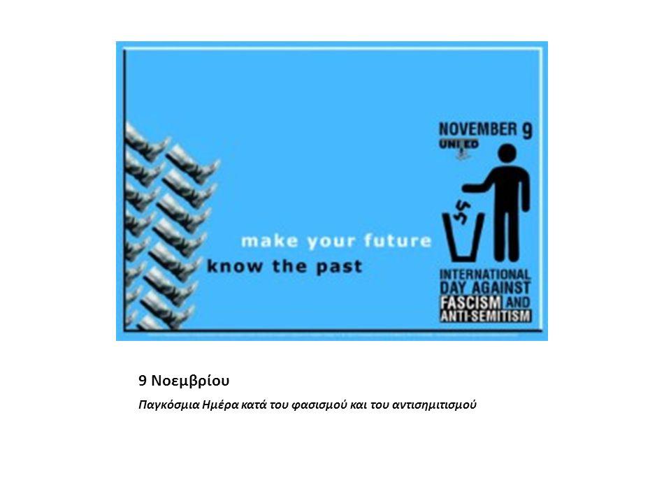 9 Νοεμβρίου Παγκόσμια Ημέρα κατά του φασισμού και του αντισημιτισμού