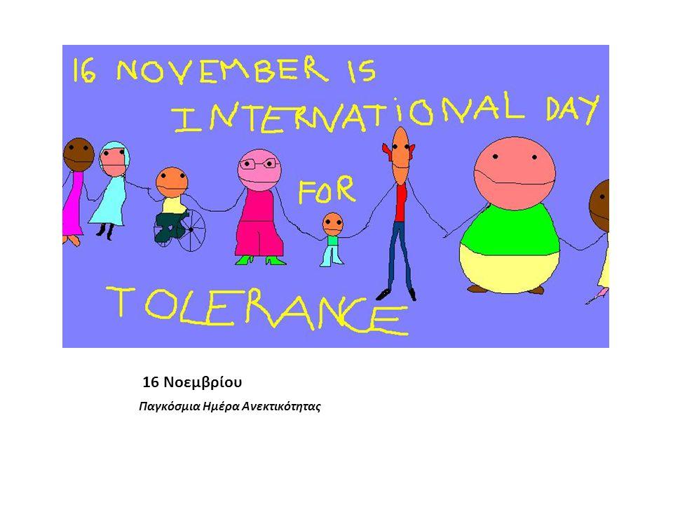 16 Νοεμβρίου Παγκόσμια Ημέρα Ανεκτικότητας