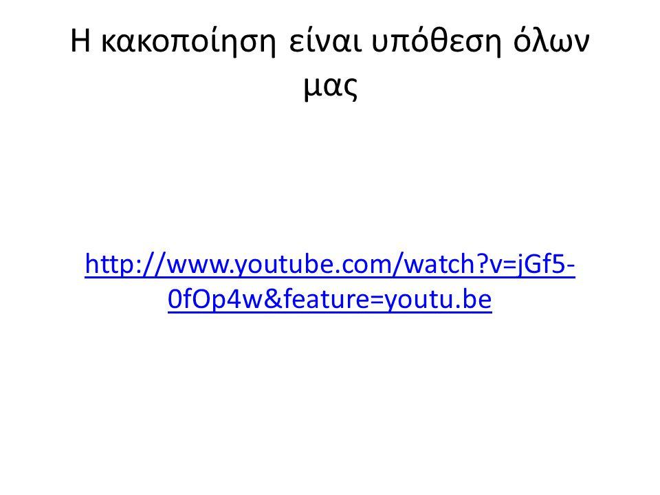 Η κακοποίηση είναι υπόθεση όλων μας http://www.youtube.com/watch?v=jGf5- 0fOp4w&feature=youtu.be