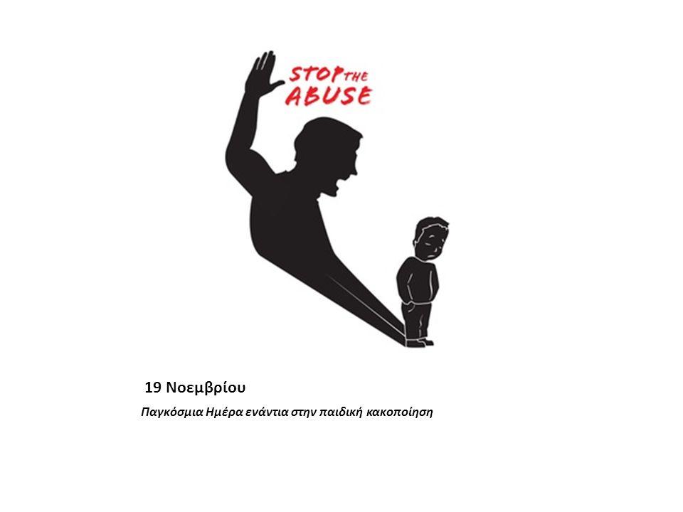 19 Νοεμβρίου Παγκόσμια Ημέρα ενάντια στην παιδική κακοποίηση