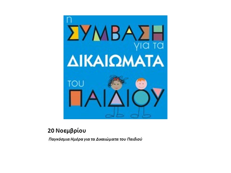 20 Νοεμβρίου Παγκόσμια Ημέρα για τα Δικαιώματα του Παιδιού