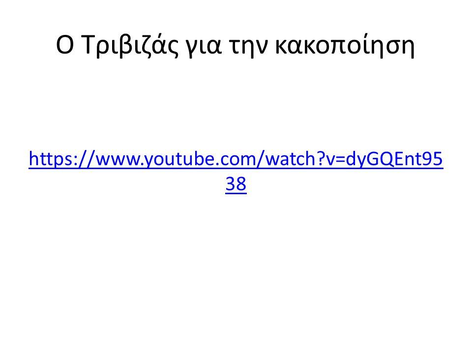 Ο Τριβιζάς για την κακοποίηση https://www.youtube.com/watch?v=dyGQEnt95 38