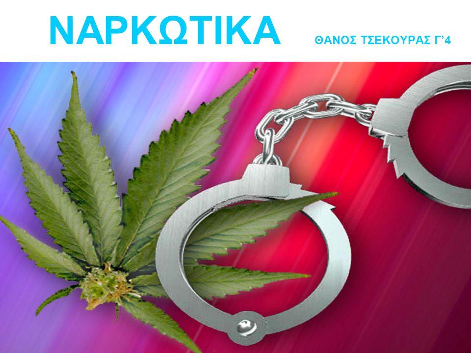 ΄Ορος Ναρκωτικό Ο όρος ναρκωτικό πιστεύεται ότι προτάθηκε από τον Γαληνό για να περιγράψει δραστικές ουσίες που μουδιάζουν ή νεκρώνουν, προκαλώντας απώλεια αισθήσεων ή παράλυση.