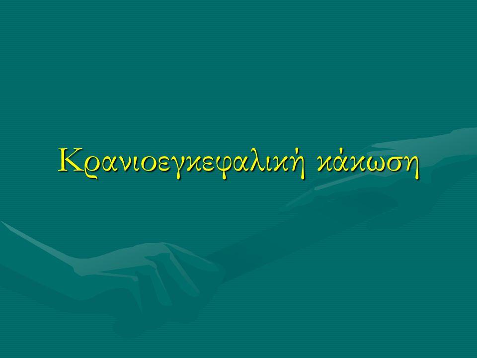 ΚΛΙΝΙΚΗ ΕΙΚΟΝΑ Άλλα ευρήματα:Άλλα ευρήματα: Αταξία, νυσταγμός, αναγκαστικές κινήσεις, διαταραχές εγκεφαλικών συζυγιών, κ.ά.Αταξία, νυσταγμός, αναγκαστικές κινήσεις, διαταραχές εγκεφαλικών συζυγιών, κ.ά.