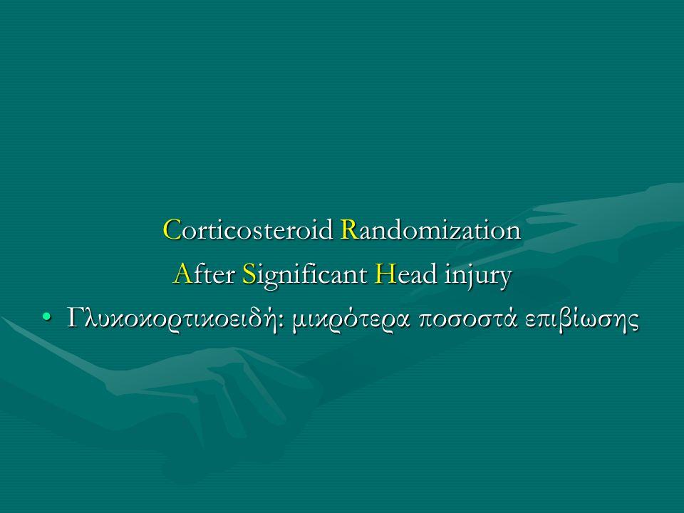 Corticosteroid Randomization After Significant Head injury Γλυκοκορτικοειδή: μικρότερα ποσοστά επιβίωσηςΓλυκοκορτικοειδή: μικρότερα ποσοστά επιβίωσης