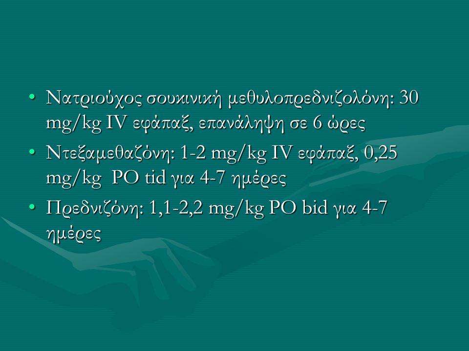 Νατριούχος σουκινική μεθυλοπρεδνιζολόνη: 30 mg/kg IV εφάπαξ, επανάληψη σε 6 ώρεςΝατριούχος σουκινική μεθυλοπρεδνιζολόνη: 30 mg/kg IV εφάπαξ, επανάληψη σε 6 ώρες Ντεξαμεθαζόνη: 1-2 mg/kg IV εφάπαξ, 0,25 mg/kg PO tid για 4-7 ημέρεςΝτεξαμεθαζόνη: 1-2 mg/kg IV εφάπαξ, 0,25 mg/kg PO tid για 4-7 ημέρες Πρεδνιζόνη: 1,1-2,2 mg/kg PO bid για 4-7 ημέρεςΠρεδνιζόνη: 1,1-2,2 mg/kg PO bid για 4-7 ημέρες