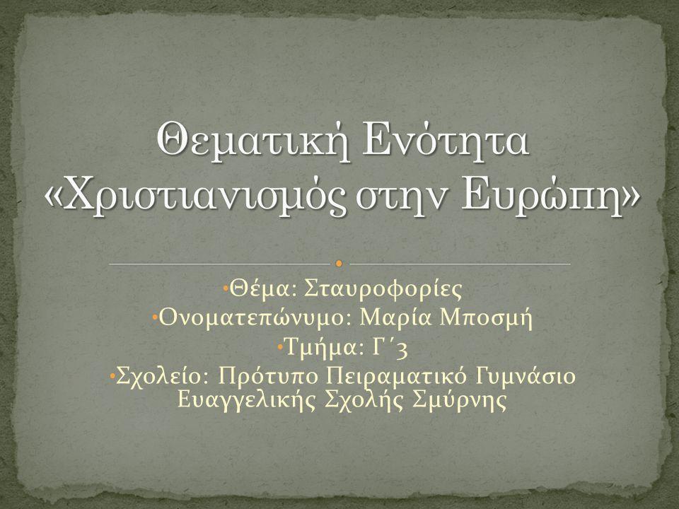 Θέμα: Σταυροφορίες Ονοματεπώνυμο: Μαρία Μποσμή Τμήμα: Γ΄3 Σχολείο: Πρότυπο Πειραματικό Γυμνάσιο Ευαγγελικής Σχολής Σμύρνης