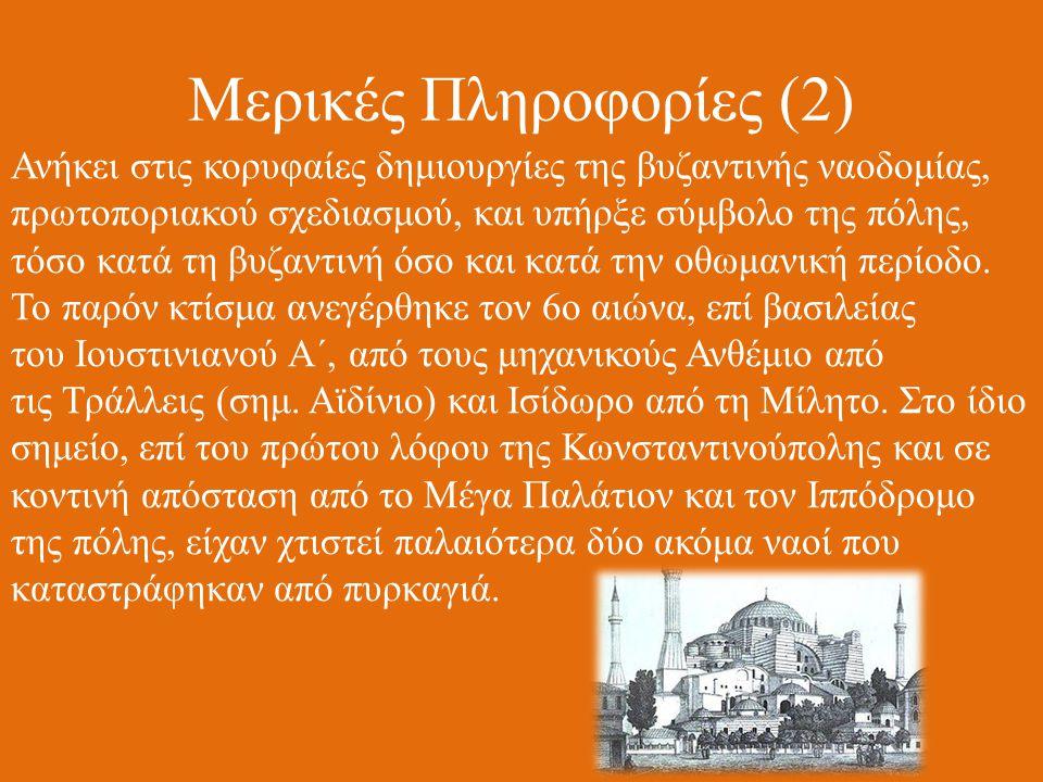 Μερικές Πληροφορίες (2) Ανήκει στις κορυφαίες δημιουργίες της βυζαντινής ναοδομίας, πρωτοποριακού σχεδιασμού, και υπήρξε σύμβολο της πόλης, τόσο κατά τη βυζαντινή όσο και κατά την οθωμανική περίοδο.