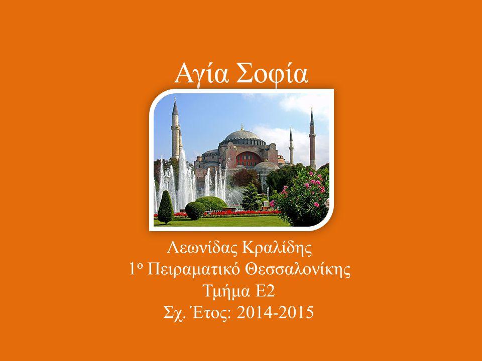 Αγία Σοφία Λεωνίδας Κραλίδης 1 ο Πειραματικό Θεσσαλονίκης Τμήμα Ε2 Σχ. Έτος: 2014-2015