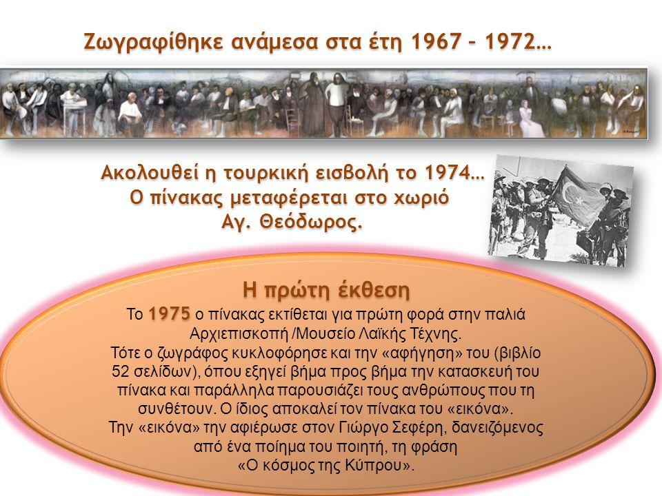 Ζωγραφίθηκε ανάμεσα στα έτη 1967 – 1972… Η πρώτη έκθεση 1975 Το 1975 ο πίνακας εκτίθεται για πρώτη φορά στην παλιά Αρχιεπισκοπή /Μουσείο Λαϊκής Τέχνης