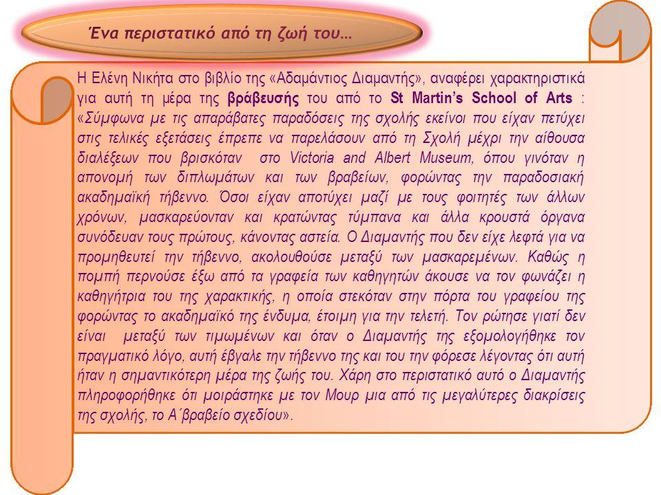 Η Ελένη Νικήτα στο βιβλίο της «Αδαμάντιος Διαμαντής», αναφέρει χαρακτηριστικά για αυτή τη μέρα της βράβευσής του από το St Martin's School of Arts : «