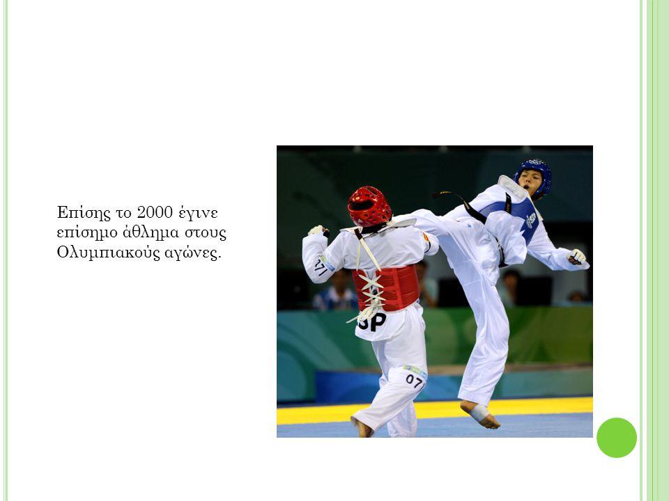 Επίσης το 2000 έγινε επίσημο άθλημα στους Ολυμπιακούς αγώνες.