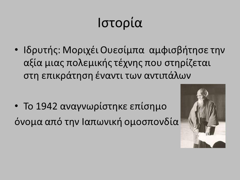 Ιστορία Ιδρυτής: Μοριχέι Ουεσίμπα αμφισβήτησε την αξία μιας πολεμικής τέχνης που στηρίζεται στη επικράτηση έναντι των αντιπάλων Το 1942 αναγνωρίστηκε επίσημο όνομα από την Ιαπωνική ομοσπονδία