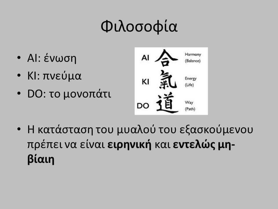 Φιλοσοφία Στο Aikido δεν υπάρχει καθόλου επίθεση.