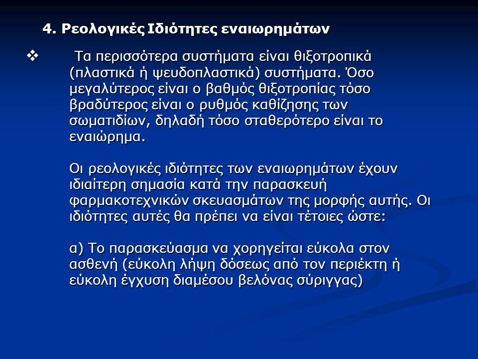 4. Ρεολογικές Ιδιότητες εναιωρημάτων 4. Ρεολογικές Ιδιότητες εναιωρημάτων  Τα περισσότερα συστήματα είναι θιξοτροπικά (πλαστικά ή ψευδοπλαστικά) συστ