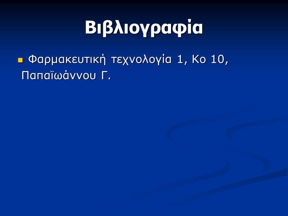 Βιβλιογραφία Φαρμακευτική τεχνολογία 1, Κο 10, Φαρμακευτική τεχνολογία 1, Κο 10, Παπαϊωάννου Γ. Παπαϊωάννου Γ.