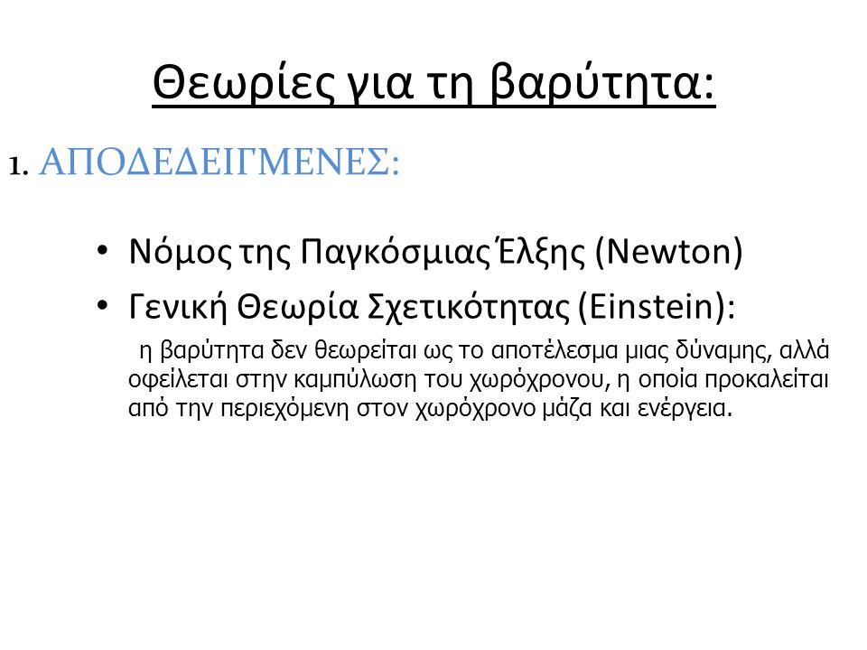 Θεωρίες για τη βαρύτητα: Νόμος της Παγκόσμιας Έλξης (Νewton) Γενική Θεωρία Σχετικότητας (Einstein): η βαρύτητα δεν θεωρείται ως το αποτέλεσμα μιας δύν
