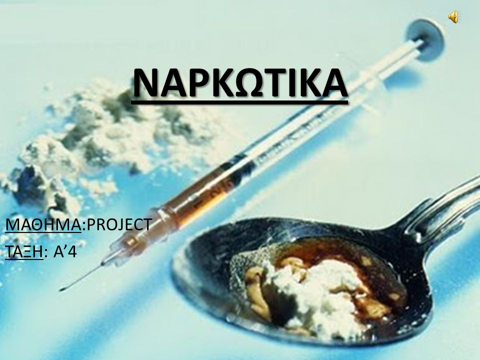 NΑΡΚΩΤΙΚΑ ΜΑΘΗΜΑ:PROJECT ΤΑΞΗ: Α'4