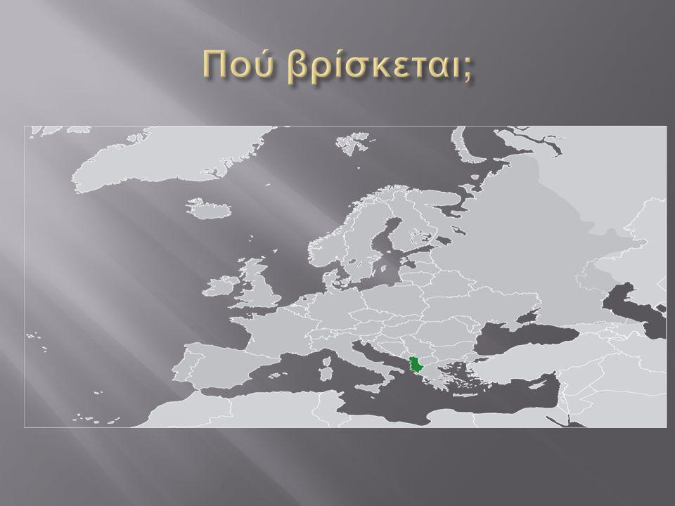  Η Αλβανία ( αλβανικά : γνωστή επισήμως ως Δημοκρατία της Αλβανίας είναι μια Βαλκανική χώρα της ΝΑ Ευρώπης. Συνορεύει βόρεια και βορειοδυτικά με το Μ