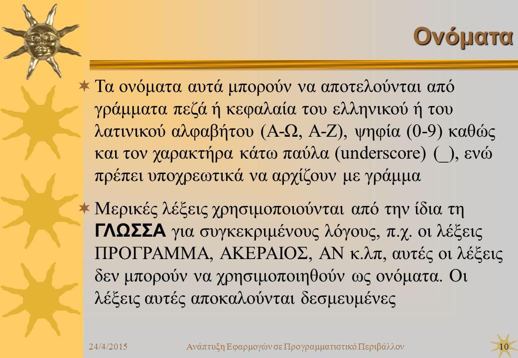 24/4/2015Ανάπτυξη Εφαρμογών σε Προγραμματιστικό Περιβάλλον10 Ονόματα  Τα ονόματα αυτά μπορούν να αποτελούνται από γράμματα πεζά ή κεφαλαία του ελληνι