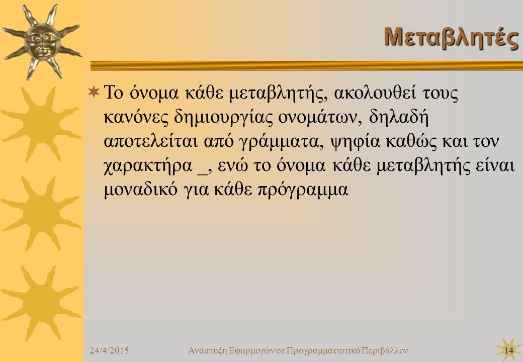 24/4/2015Ανάπτυξη Εφαρμογών σε Προγραμματιστικό Περιβάλλον14 Μεταβλητές  Το όνομα κάθε μεταβλητής, ακολουθεί τους κανόνες δημιουργίας ονομάτων, δηλαδ