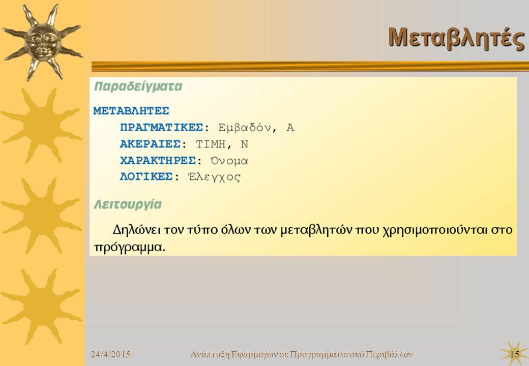 24/4/2015Ανάπτυξη Εφαρμογών σε Προγραμματιστικό Περιβάλλον15 Μεταβλητές