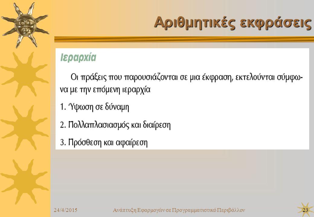 24/4/2015Ανάπτυξη Εφαρμογών σε Προγραμματιστικό Περιβάλλον23 Αριθμητικές εκφράσεις