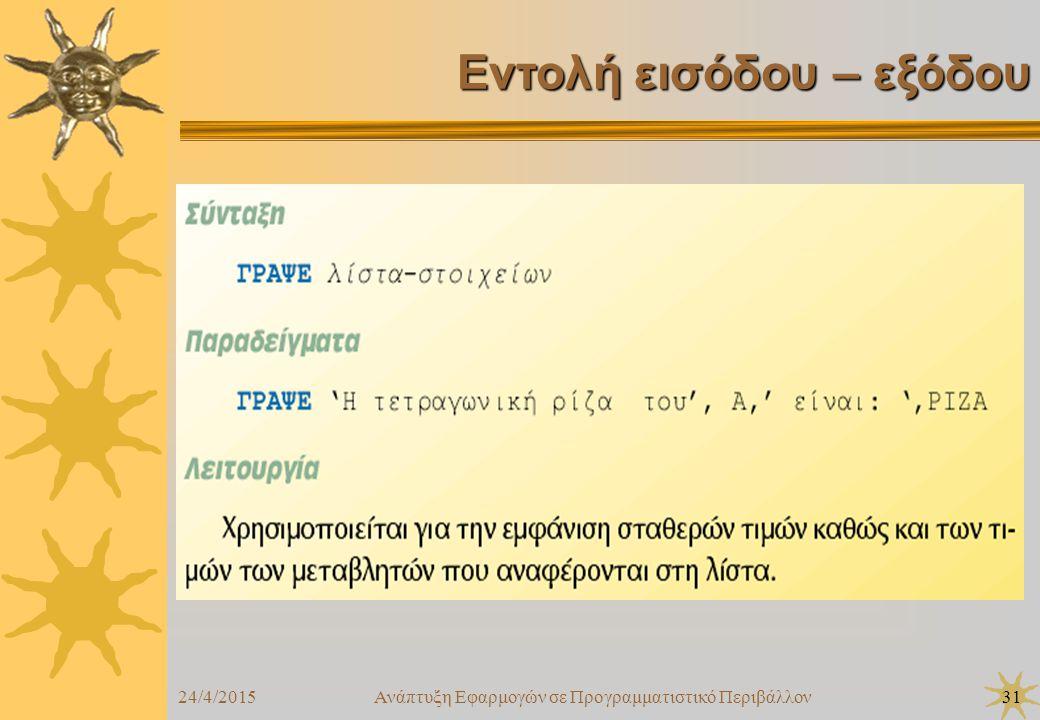 24/4/2015Ανάπτυξη Εφαρμογών σε Προγραμματιστικό Περιβάλλον31 Εντολή εισόδου – εξόδου