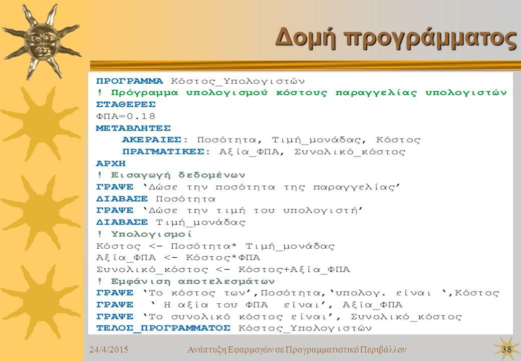 24/4/2015Ανάπτυξη Εφαρμογών σε Προγραμματιστικό Περιβάλλον38 Δομή προγράμματος