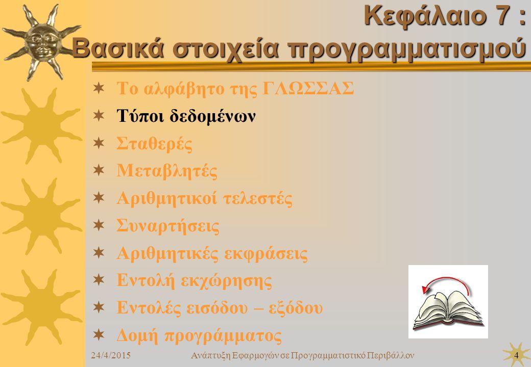 24/4/2015Ανάπτυξη Εφαρμογών σε Προγραμματιστικό Περιβάλλον45 Τεστ αυτοαξιολόγησης Γ, Β, Α, Δ Β, Γ, Δ, Α